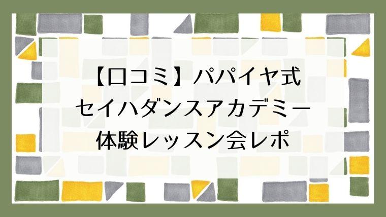 【口コミ】パパイヤ式セイハダンスアカデミー 体験レッスン会レポ