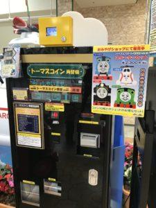 コイン販売機