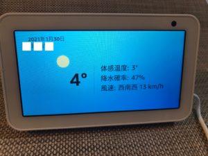 エコーショー5天気