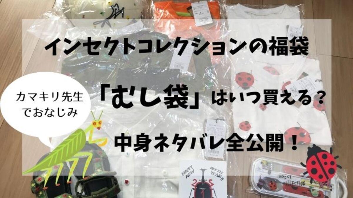 インセクトコレクション福袋「むし袋」はいつ買える?中身ネタバレ全公開!