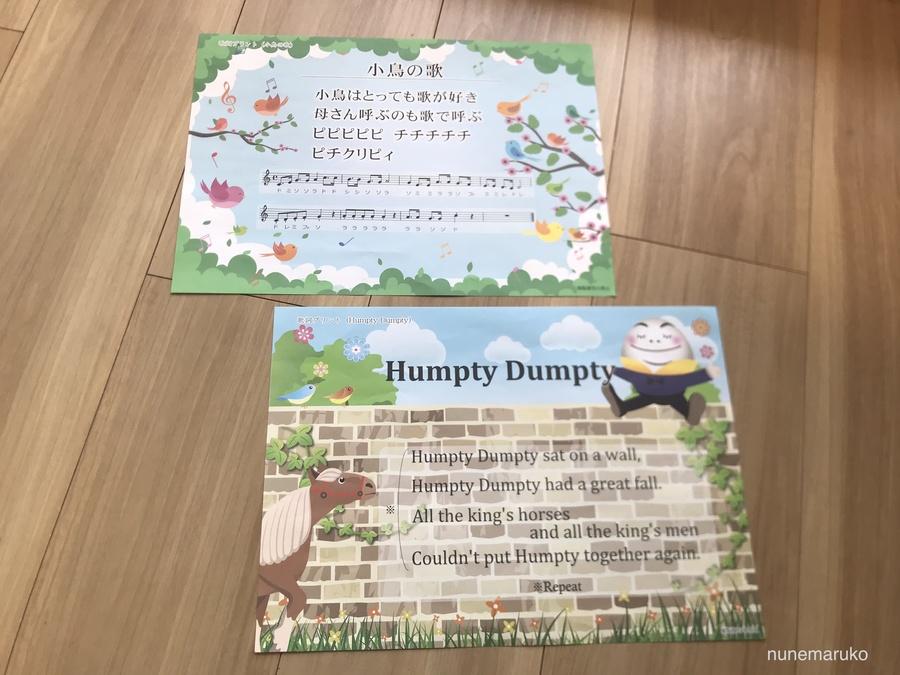 ベビーパーク歌詞カード