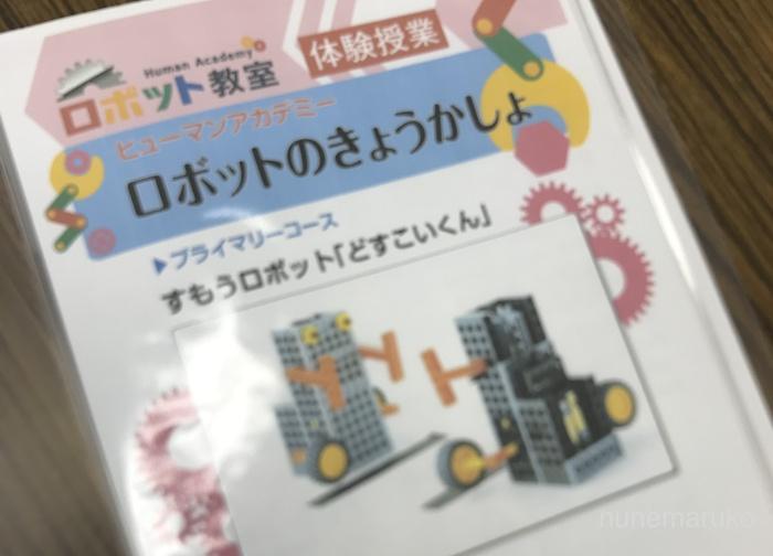 ヒューマンアカデミーロボット教室体験
