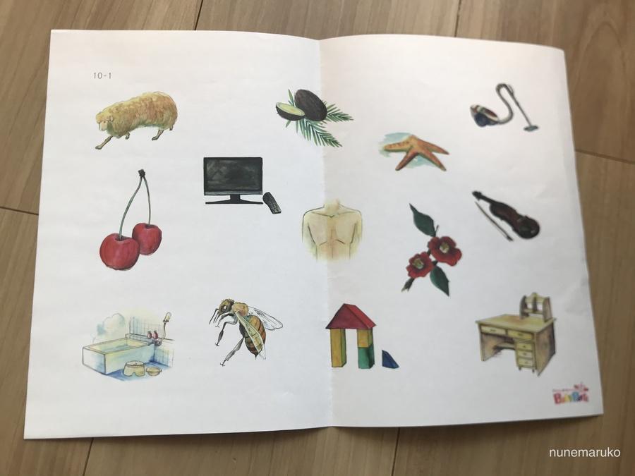 ベビーパーク絵のカード