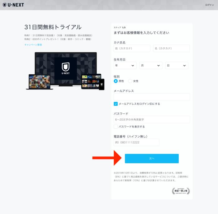 U-NEXT情報登録画面