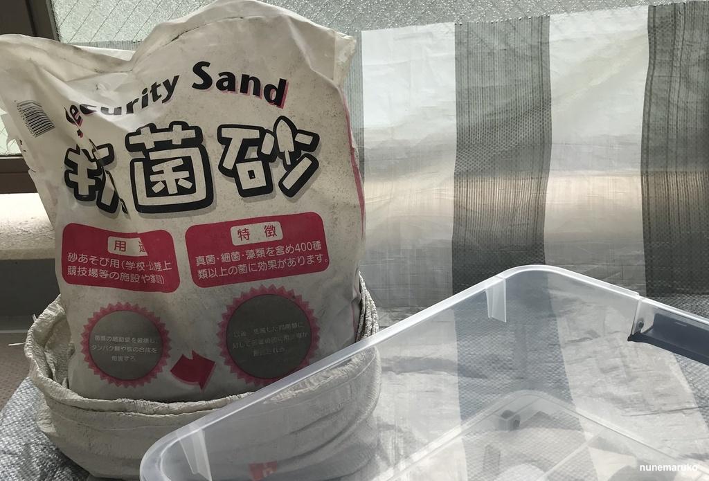 ベランダ砂場抗菌砂