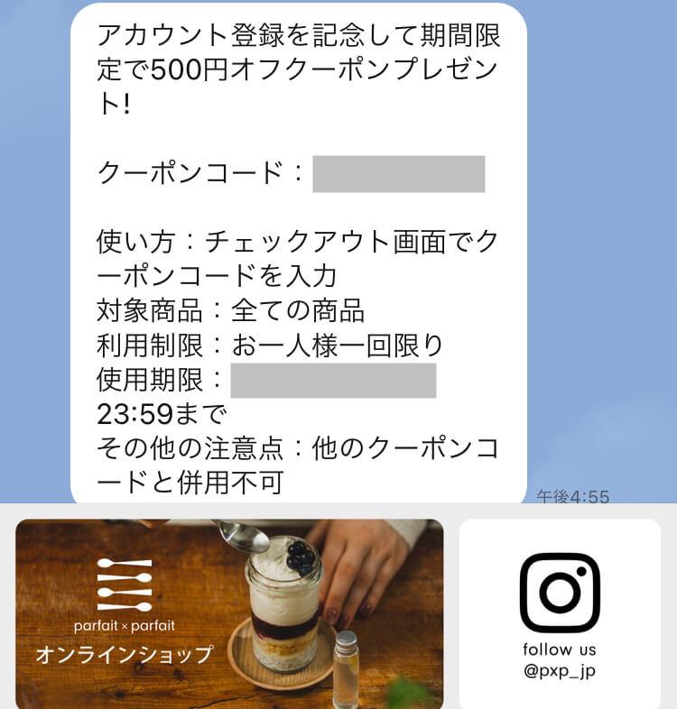 パフェパフェLINE画面