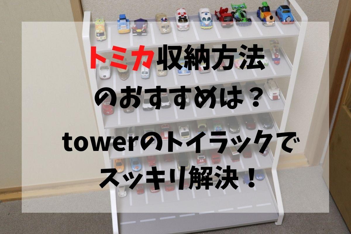 トミカ収納方法のおすすめは?towerのトイラックでスッキリ解決