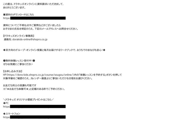 ドラキッズオンライン資料請求メール