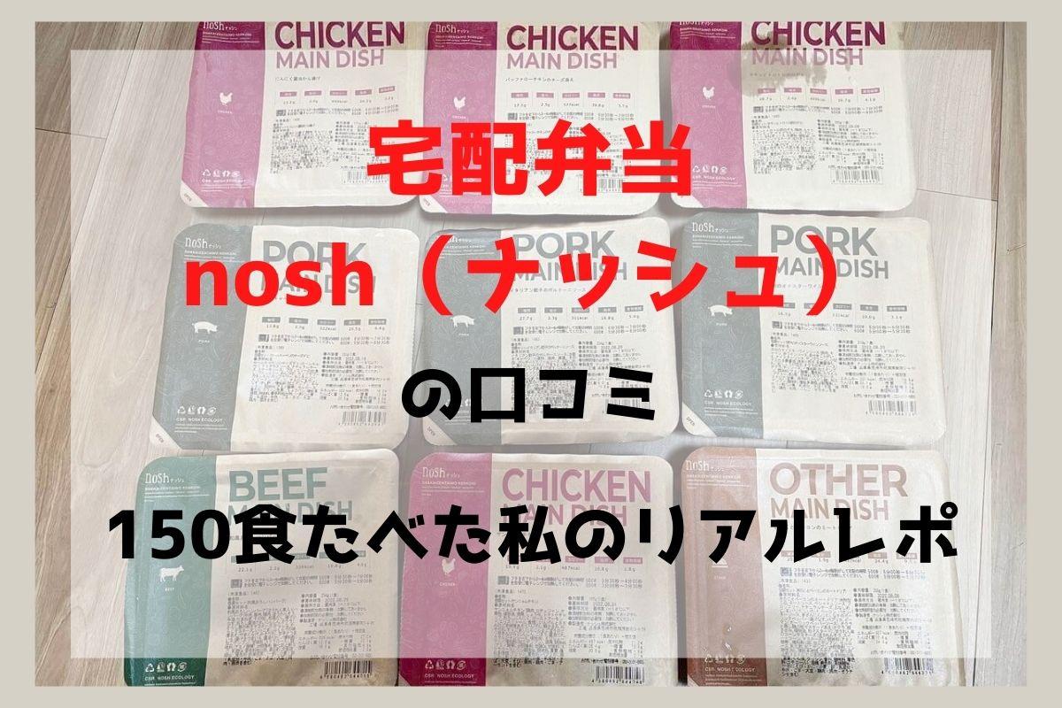 宅配弁当noshナッシュの口コミ!150食たべた私のリアルレポ